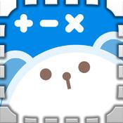 【数字游戏】小熊算术